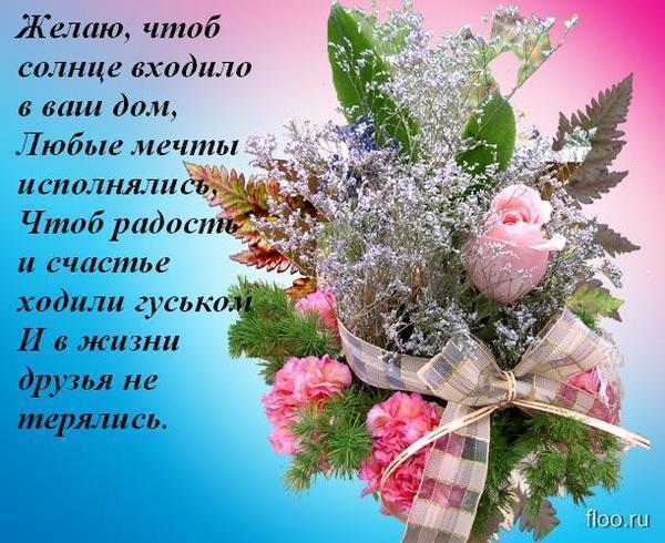 Поздравление с днем рождения другу любви желаю 47