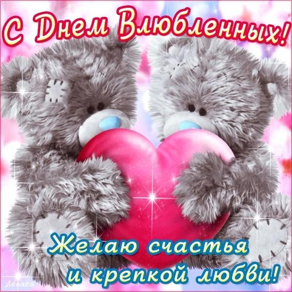 С днем влюбленных поздравление подруг