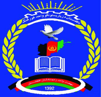 طرح  نهضت واحد زحمتکشان افغانستان  کابل – افغانستان  18 جوزا 1396