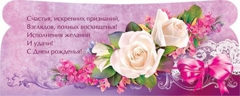 Конверт поздравление с днем рождения для денег