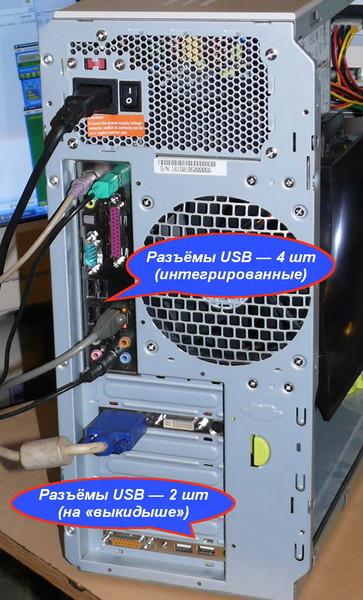 PC - задние разъемы_10x15-rotate+labels-USB-cut