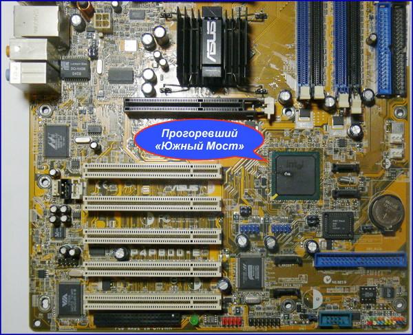 mb - Asus P4P800-E_сгоревший Южный Мост+label+border