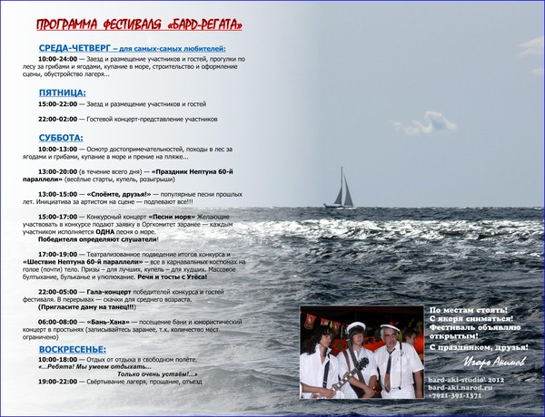 bard-regata-2012-book_000-B-cover-inside+01p_300x230