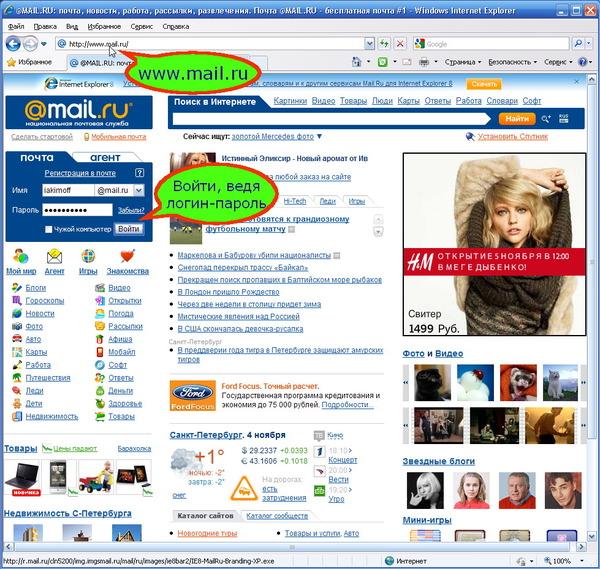 МойМир - почта - изменить пароль-02