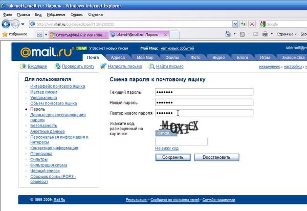 МойМир - почта - изменить пароль-05