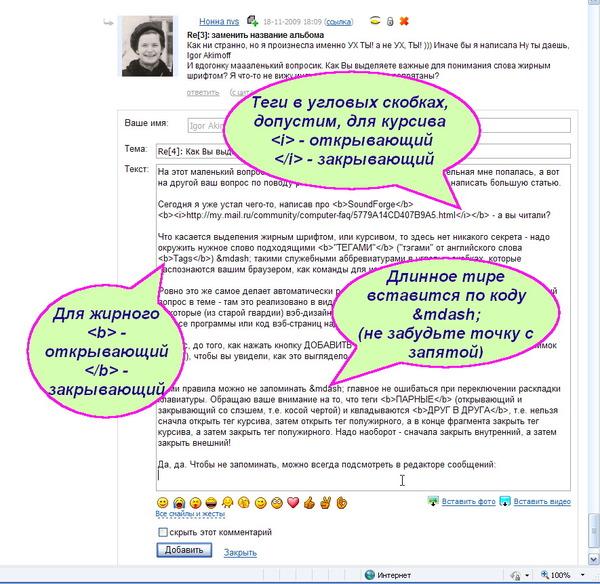 МойМир - редактор сообщений-ручное редактирование