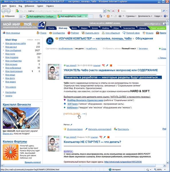 МойМир - редактор сообщений-CUT-1