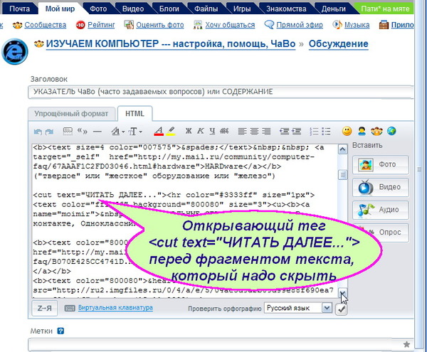 МойМир - редактор сообщений-CUT-2