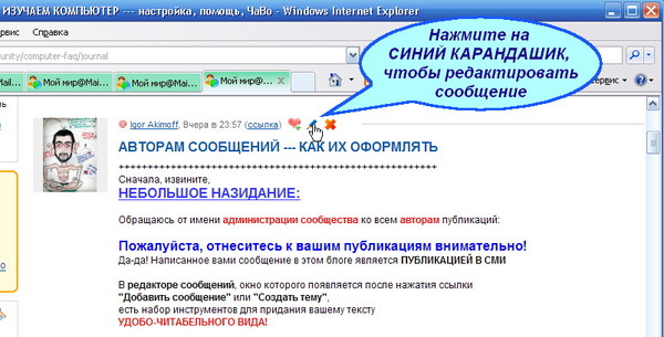 МойМир - редактор сообщений-00