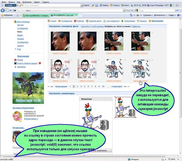 Как поставить анимированную аватарку ...: pictures11.ru/kak-postavit-animirovannuyu-avatarku.html
