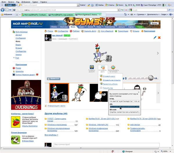 МойМир - анимированный gif-аватар_05_адрес картинки