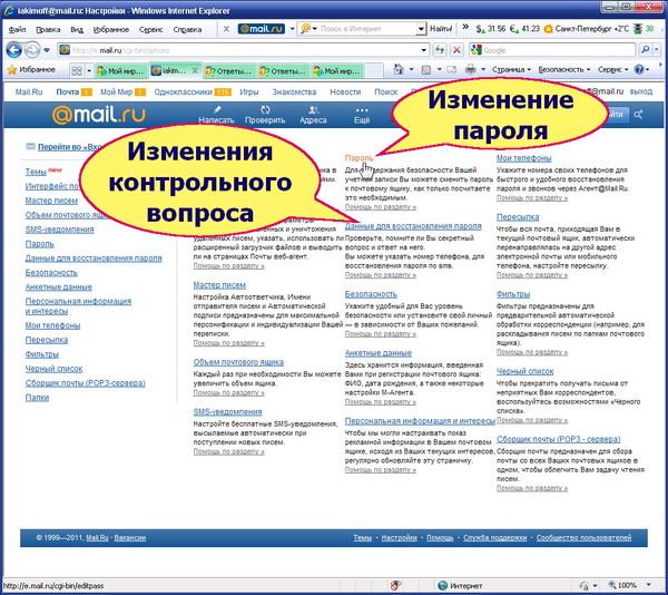 МойМир-почта - изменить пароль-04-new