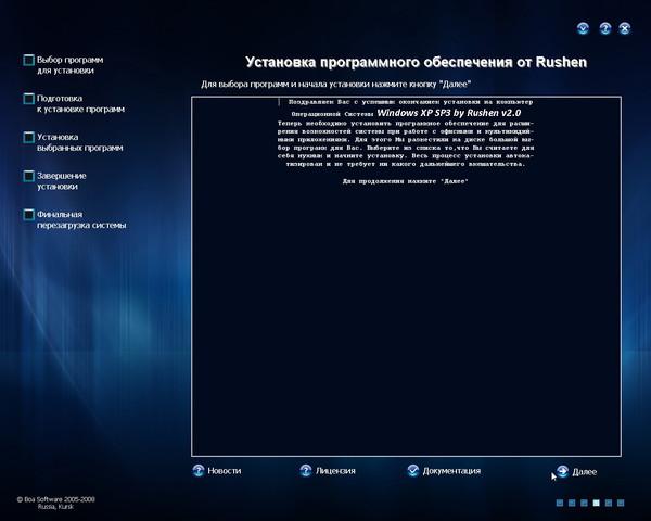 Rushen 2.0-win_02_WPI-next