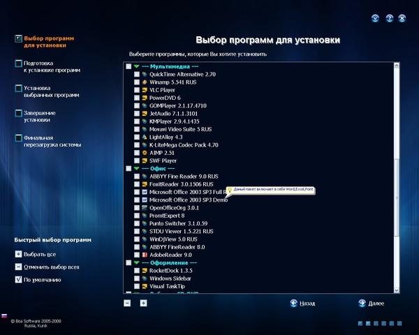 Rushen 2.0-win_06_WPI-manualcheck-popup-office