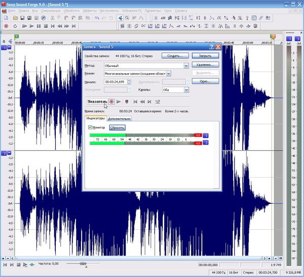 SoundForge9 - запись-06(остановлено)