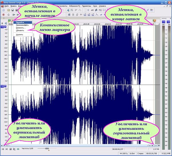 SoundForge9 - запись-07(что получилось и эл-ты управления)