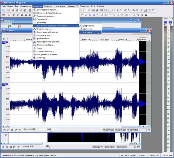 SoundForge9 - запись-12(меню ОБРАБОТКА)