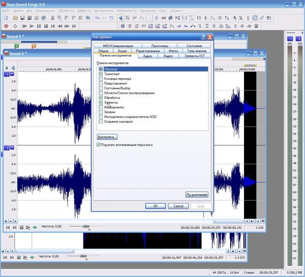 SoundForge9 - запись-13(панели ОБРАБОТКА и ЭФФЕКТЫ)