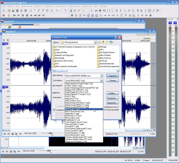 SoundForge9 - запись-15(сохранить - MP3)