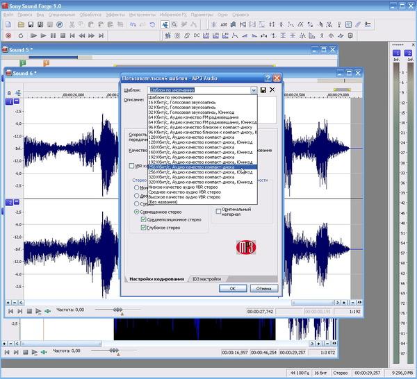 SoundForge9 - запись-17(предустановки MP3)