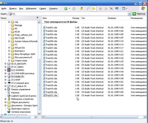 файлы Cda - фото 3