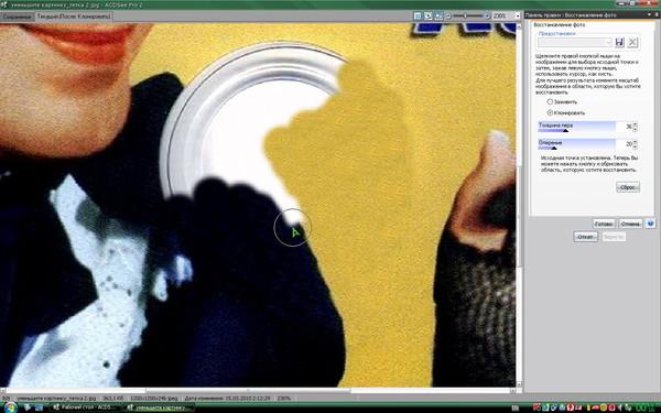ACDSee - photoRepair - 04