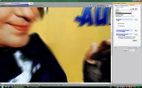 ACDSee - gaussian blur - 02