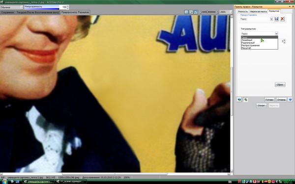 ACDSee - gaussian blur - 03