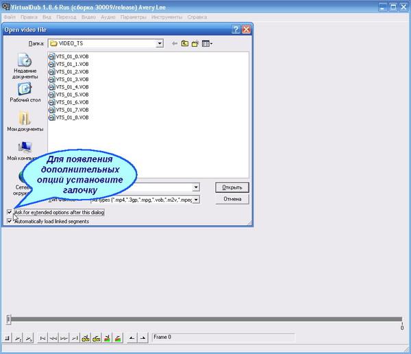 VirtualDub-02-открыть видеофайл(доп опции)