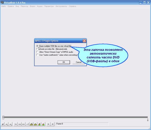 VirtualDub-03-открыть видеофайл(склеить VOB)
