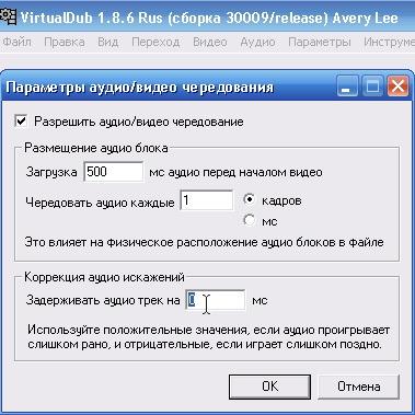VirtualDub-09-аудио-чередование