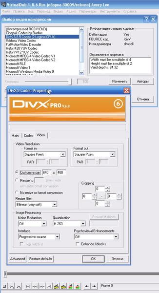 VirtualDub-08-видео-настройки кодека