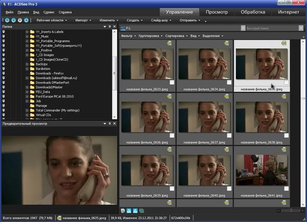 Virtual-Dub - сохранить серию картинок - 4 выбор в ACDSee