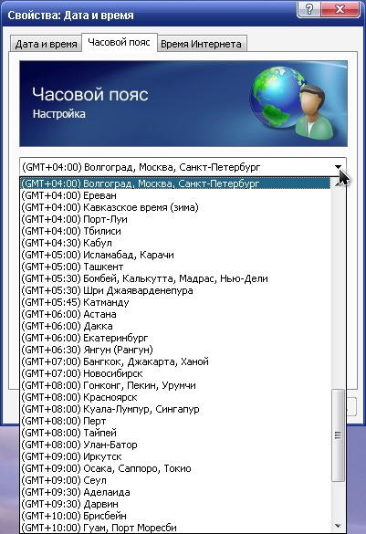 Свойства - ДАТА и ВРЕМЯ_05-час пояс список