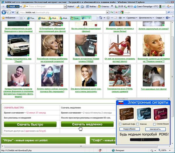 DownloadMaster - бесплатная ДОкачка - 04 - скачать медленно