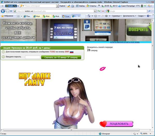 DownloadMaster - бесплатная ДОкачка - 13 - опять ждём