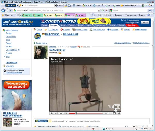 DownloadMaster - качаем видео с mail.ru - 02 - переход на YouTube