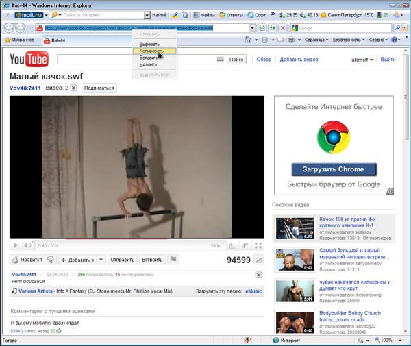 DownloadMaster - качаем видео с YouTube - 01