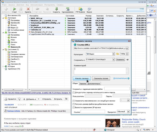 DownloadMaster - качаем видео с YouTube - 05 - начать закачку