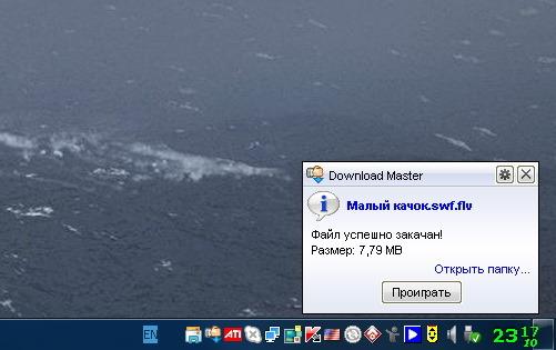 DownloadMaster - качаем видео с YouTube - 07 - файл успешно закачан!
