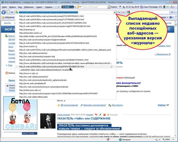 Internet Explorer 8 - меню ИЗБРАННОЕ - 00