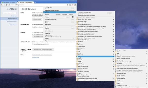 Google Chrome - настр - импорт закладок-4