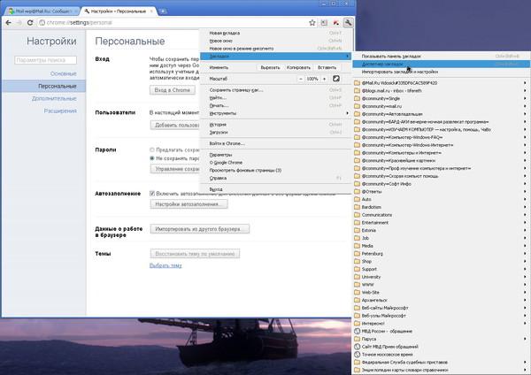 Google Chrome - настр - экспорт закладок-1