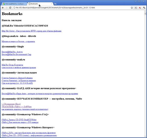Google Chrome - настр - импорт закладок из файла-4