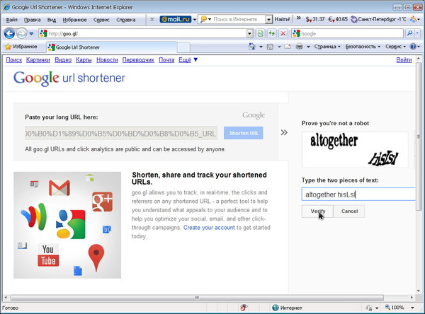 URL Shortener - 03 - google with captcha