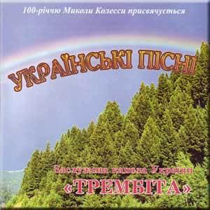 Микола колесса