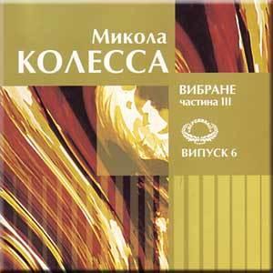 Микола колесса вибране частина 3 cd