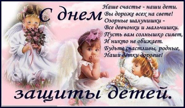 Поздравления с 1 июня днем детей 82