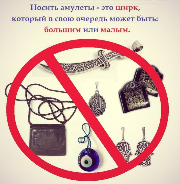 Что носить мусульманину как оберег