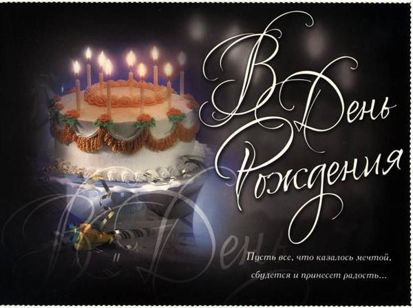 Алексей с днем рождения поздравления в прозе 53